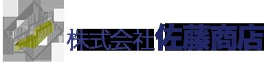 株式会社 佐藤商店