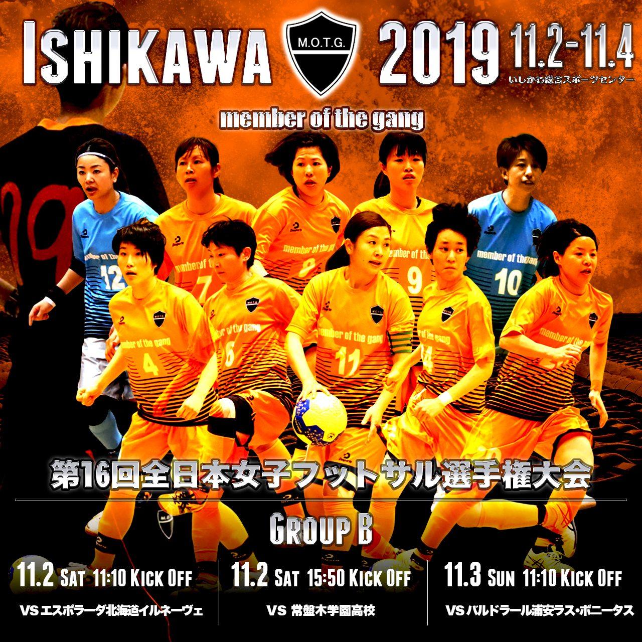 Ishikawa2019